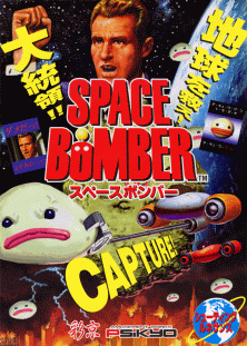 Space Bomber High Resolution Box Art