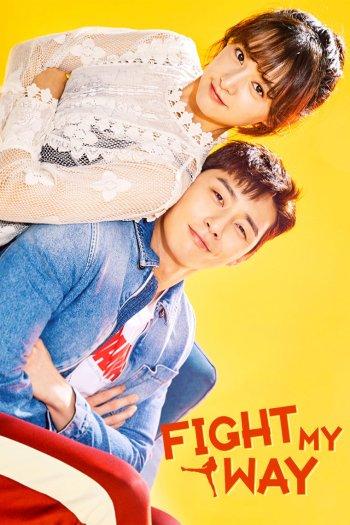 Fight My Way