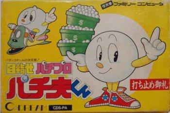 Mezase Pachi Pro: Pachio-kun