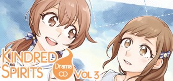 Kindred Spirits on the Roof Drama CD Vol.3