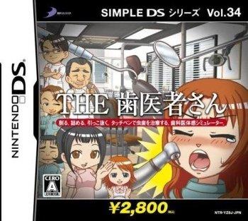Simple DS Series Vol. 34: The Haisha-San