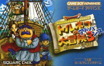 Dragon Quest Characters: Torneko no Daibouken 3 - Fushigi no Dungeon