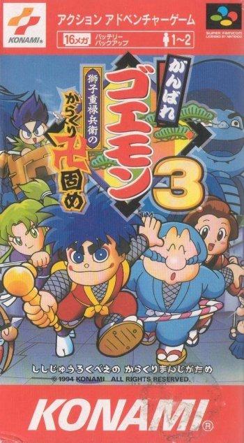 Ganbare Goemon 3: Shishijyuurokubei no Karakuri Manji Katame