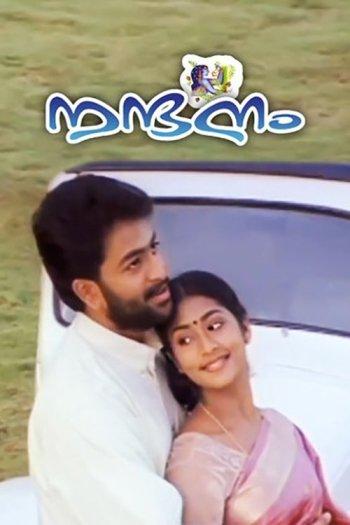Nandanam