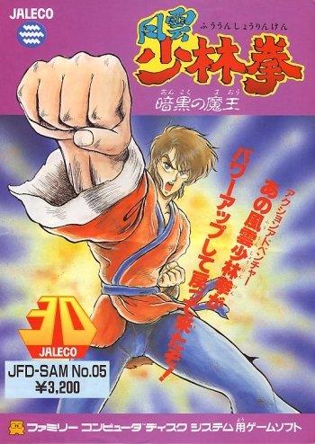 Fuuun Shaolin Kyo: Ankoku no Maou