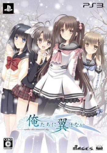 Oretachi ni Tsubasa wa Nai - Under the Innocent Sky.