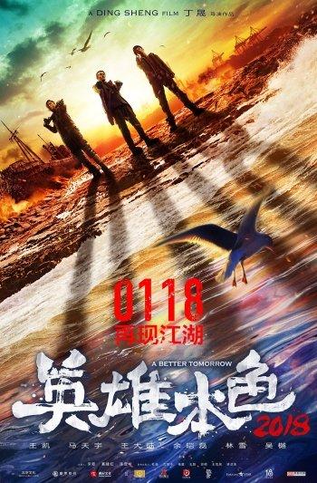 Movie ID: 102509