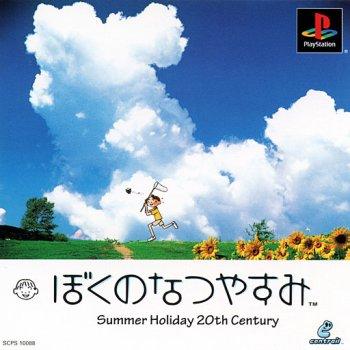 Boku no Natsuyasumi: Summer Holiday 20th Century