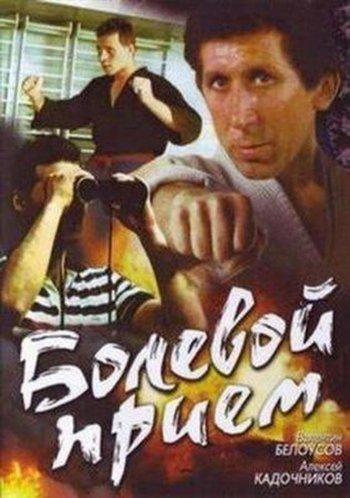Bolevoy Priyom