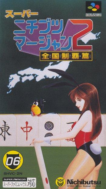 Super Nichibutsu Mahjong 2: Zenkoku Seiha Hen