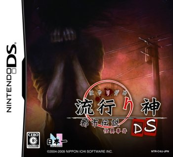 Hayarigami: Toshi Densetsu Kaii Jiken