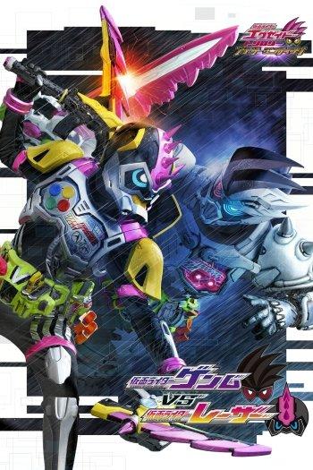 Kamen Rider Ex-Aid Trilogy: Another Ending - Kamen Rider Genm VS Lazer