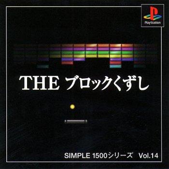 Simple 1500 Series Vol. 14: The Block Kuzushi