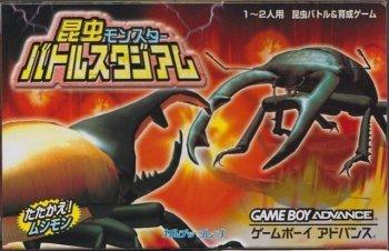 Konchū Monster: Battle Stadium