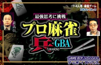 Pro Mahjong Tsuwamono GBA