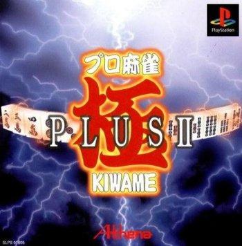 Pro Mahjong Kiwame Plus II