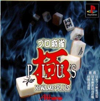 Pro Mahjong Kiwame-Plus