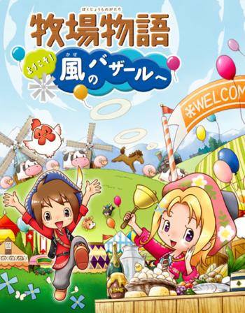 Harvest Moon: Welcome to the Wind Bazaar