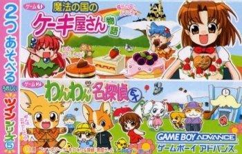 Twin Series Vol. 5: Wan Wan Meitantei EX + Mahou no Kuni no Cake-yasan Monogatari