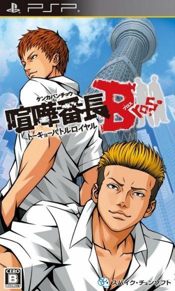 Kenka Bancho Bros.: Tokyo Battle Royale