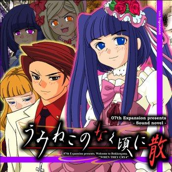 Umineko no Naku Koro ni Chiru Episode 5 End of the Golden Witch