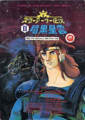 Star Arthur Densetsu II: Ankoku Seiun