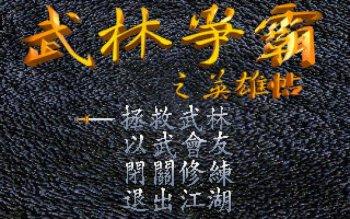 Wǔlín Zhēng Bà Zhī Yīngxióng Tiē