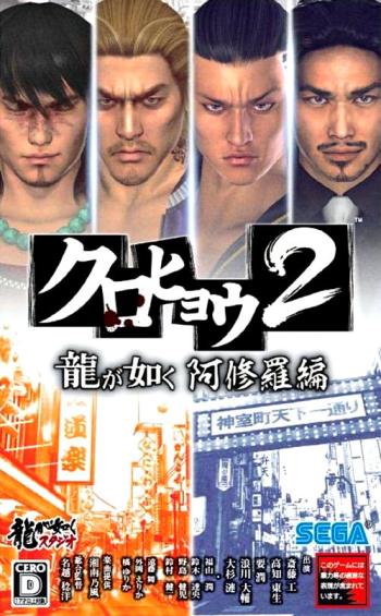 Kurohyou 2: Ryu ga Gotoku Asura-hen