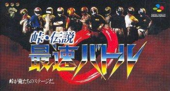 Touge Densetsu: Saisoku Battle
