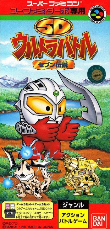SD Ultra Battle: Seven Densetsu