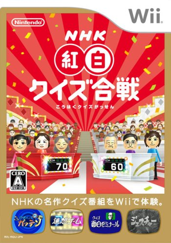 Minna ga Shuyaku no NHK Kouhaku Quiz Kassen