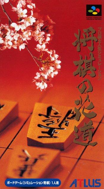 Pro Kishi Jinsei Simulation: Shogi no Hanamichi