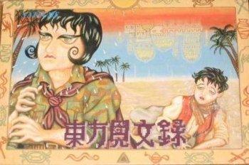 Touhou Kenbun Roku