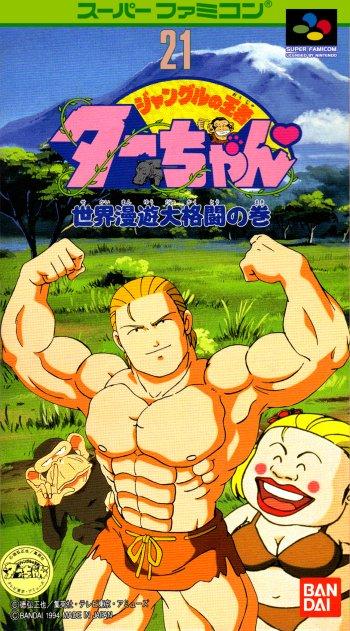 Jungle no Ouja Tar-chan: Sekai Manyuu Dai Kakutou no Maki