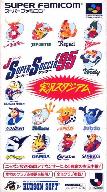 J-League Super Soccer '95: Jikkyou Stadium