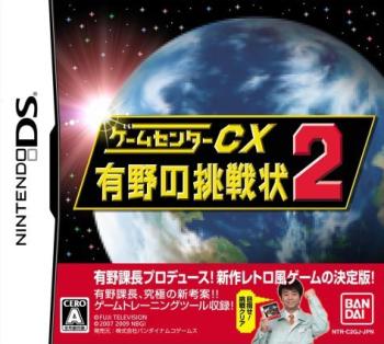 GameCenter CX: Arino no Chousenjou 2