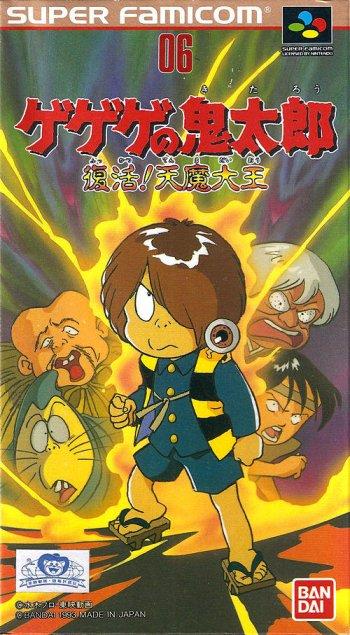 Gegege no Kitarou - Fukkatsu! Tenma Daiou