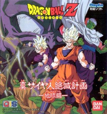 Dragon Ball Z - Shin Saiyajin Zetsumetsu Keikaku Chikyū Hen