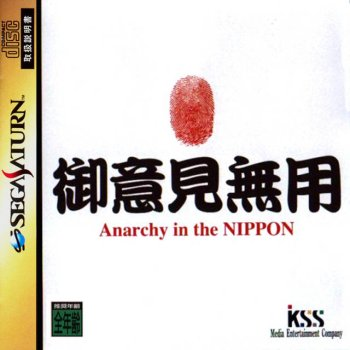Goiken Muyou: Anarchy in the Nippon