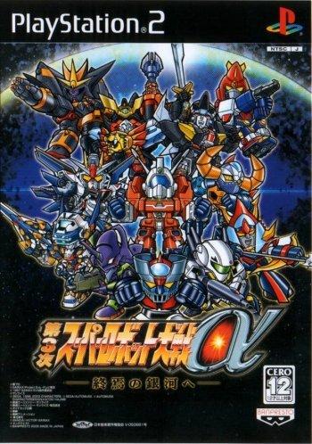 Super Robot Wars Alpha 3