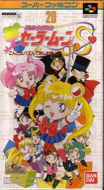 Bishoujo Senshi Sailor Moon S: Kondo wa Puzzle de Oshioki yo
