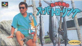 Matsukata Hiroki no Super Trawling