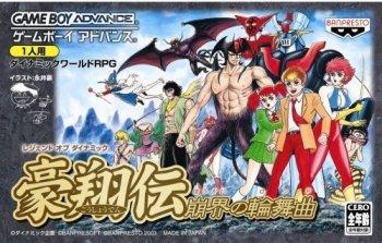 Legend of Dynamic Goushouden: Houkai no Rondo