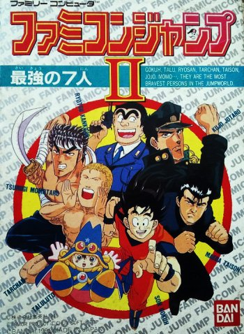Famicom Jump II: Saikyou no Shichinin
