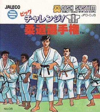Big Challenge! Judo Senshuken