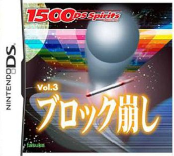 1500DS Spirits Vol. 3: Block Kuzushi