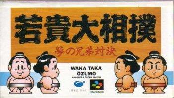 Wakataka Oozumou: Yume no Kyoudai Taiketsu