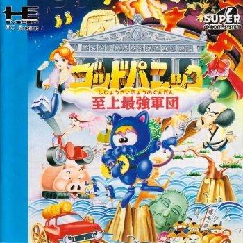 God Panic: Shijou Saikyou Gundan