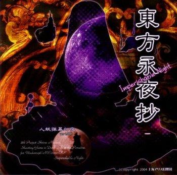 Touhou 08 - Imperishable Night