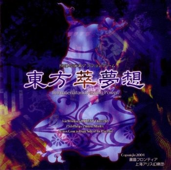 Touhou 07.5 - Immaterial and Missing Power